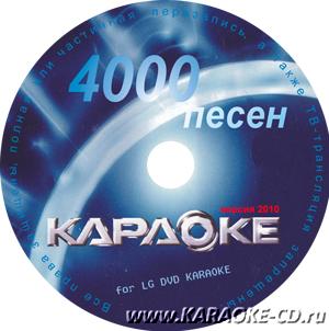 lg 4000 песен караоке диск:
